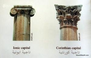 Corinthian capital vs Ionic capital